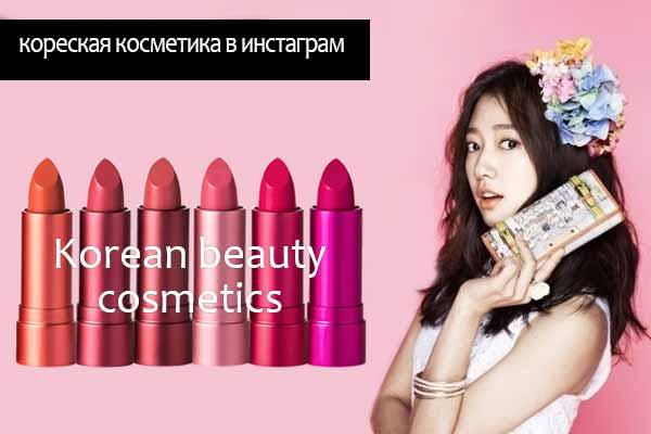 Корейская косметика в инстаграм выбираем и покупаем