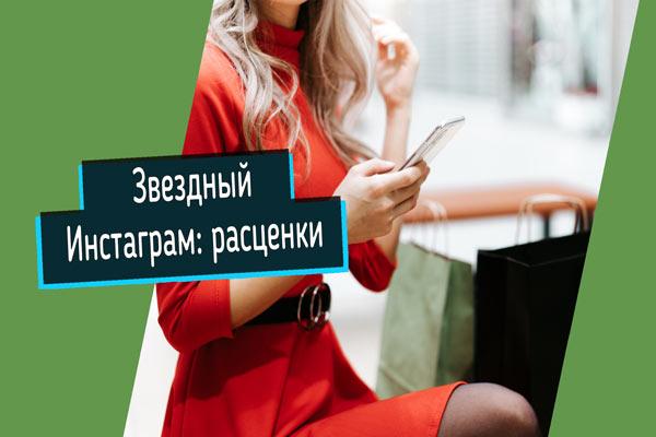 Самая дорогая реклама в инстаграме у российских звезд и зарубежных