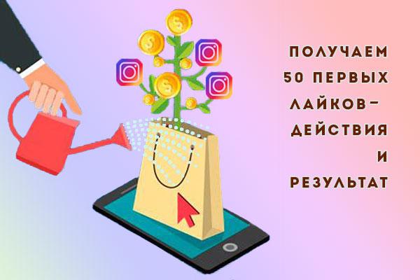 50 лайков бесплатно: инстаграм
