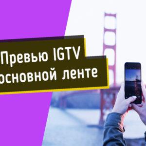 IGTV в ленту