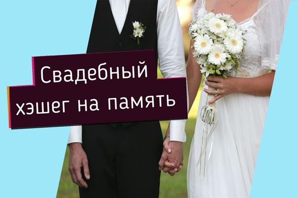 Хэштег на свадьбу