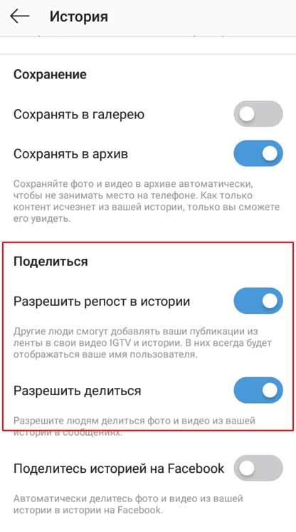 Репост сторис в Инстаграм на андроиде и айфоне