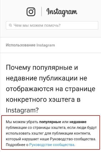 Запрещенные хештеги в Инстаграм