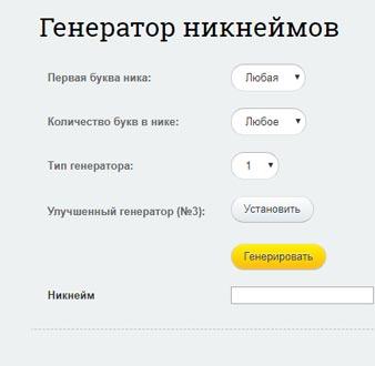 Онлайн генератор ников