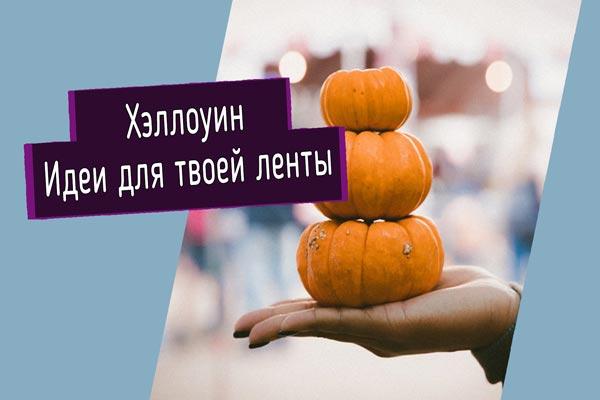 Идеи для Хэллоуина в Инстаграм