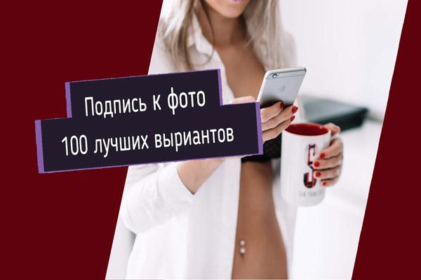 Подписи в инстаграм - 100 интересных вариантов