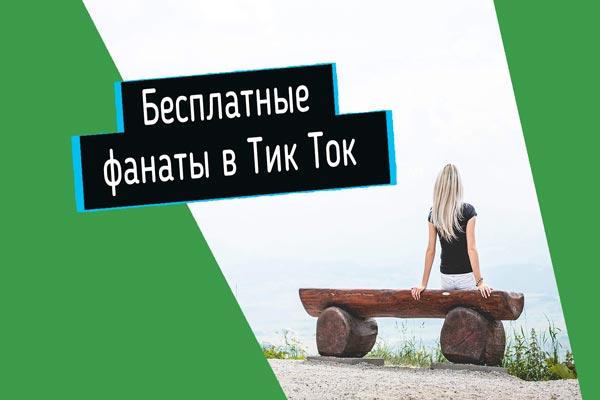 Накрутка подписчиков в Тик Ток бесплатно