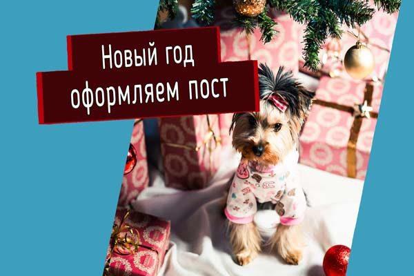 Пост про Новый год в Инстаграм