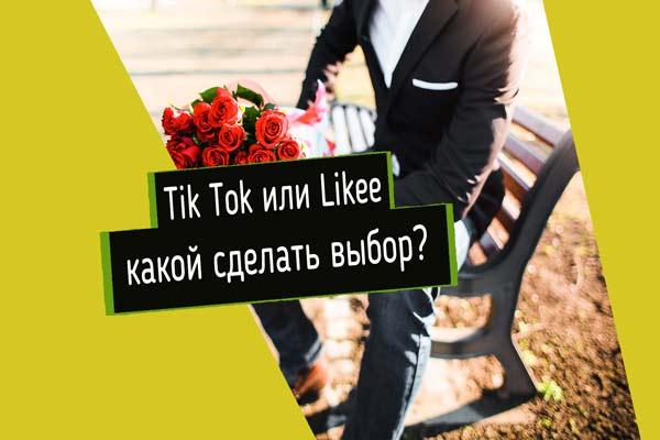 ТикТок или Лайки