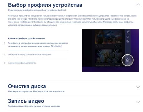 Эмулятор Инстаграм bluestacks