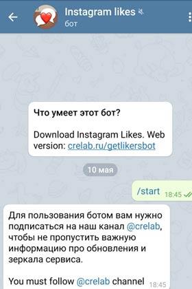 боты для Инстаграм