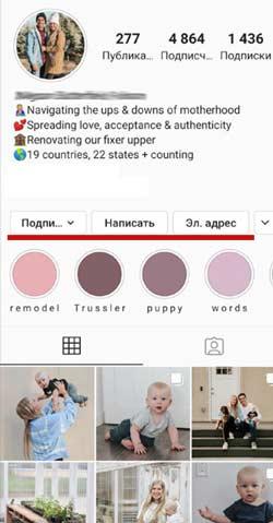 Бизнес страница в Инстаграм создаем и оформляем